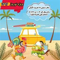 سفر زمینی به جزیره کیش- ویژه نوروز 96