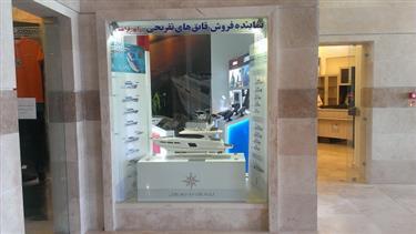 دفتر فروش شرکت مکین دریا