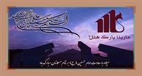 ضمن تبریک مبعث رسول اکرم (ص) پیشاپیش\sولادت امام حسین ع را تبریک می گوییم