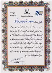 لوح تقدیر وزارت گردشگری