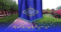 پیام تبریک روابط عمومی مارینا پارک هتل به مناسبت عید سعید قربان